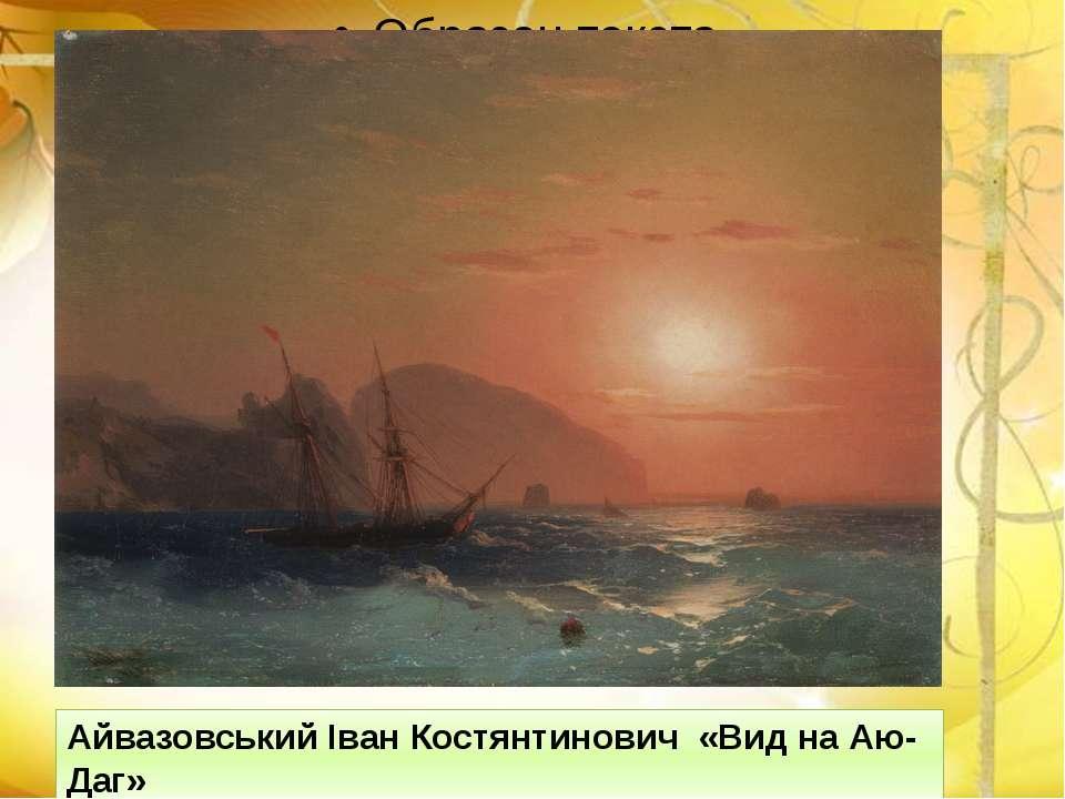 Айвазовський Іван Костянтинович «Вид на Аю-Даг»