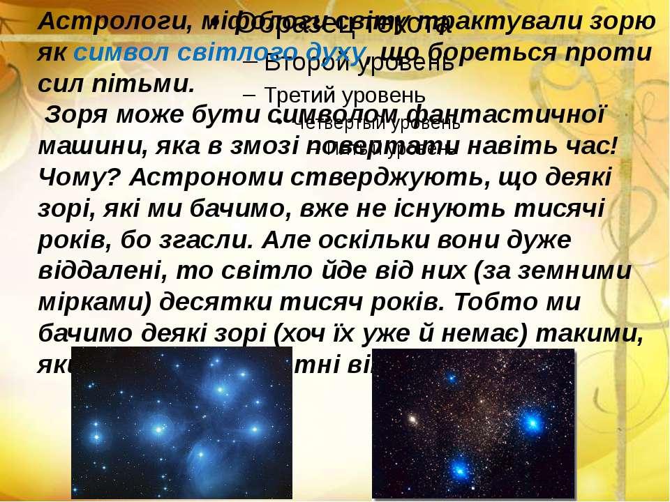 Астрологи, міфологи світу трактували зорю як символ світлого духу, що боретьс...