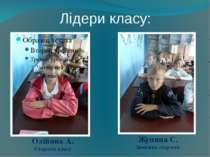 Лідери класу: Олійник А. Староста класу Жупина С. Замісник старости