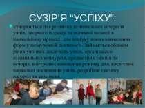 """СУЗІР'Я """"УСПІХУ"""": створюється для розвитку пізнавальних інтересів учнів, твор..."""