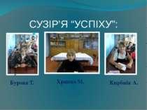 """СУЗІР'Я """"УСПІХУ"""": Бурова Т. Хрипко М. Кирбиік А."""