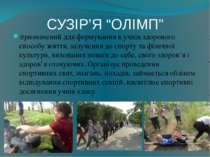 """СУЗІР'Я """"ОЛІМП"""" призначений для формування в учнів здорового способу життя, з..."""