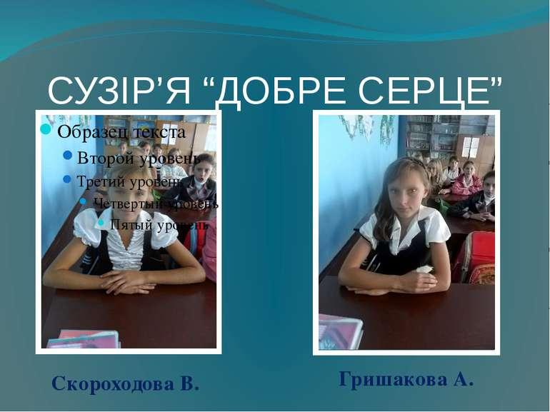 """СУЗІР'Я """"ДОБРЕ СЕРЦЕ"""" Скороходова В. Гришакова А."""