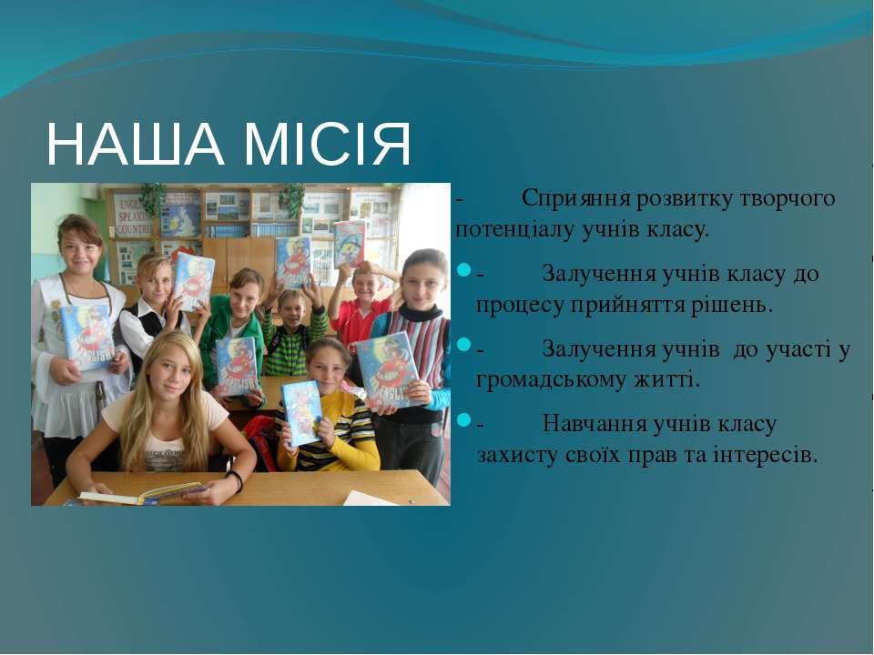 НАША МІСІЯ - Сприяння розвитку творчого потенціалу учнів класу. - Залучення у...