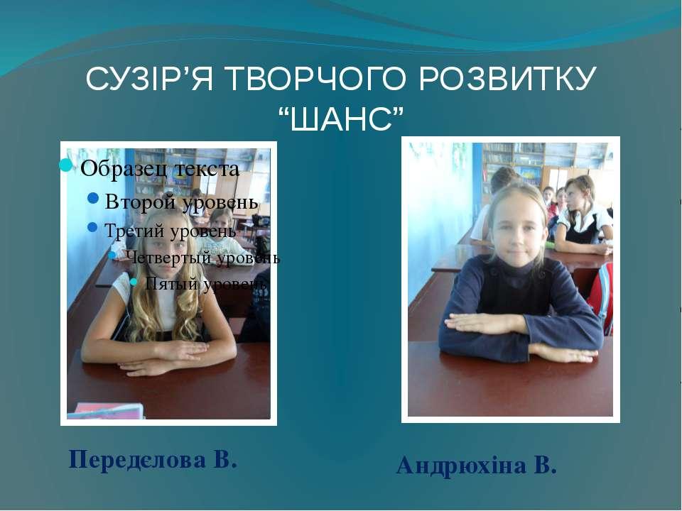 """СУЗІР'Я ТВОРЧОГО РОЗВИТКУ """"ШАНС"""" Андрюхіна В. Передєлова В."""