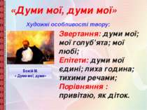«Думи мої, думи мої» Художні особливості твору: Звертання: думи мої; мої голу...