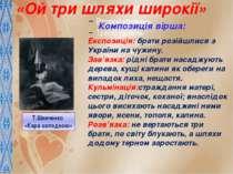 Т.Шевченко «Кара колодкою» «Ой три шляхи широкії» Композиція вірша: Експозиці...