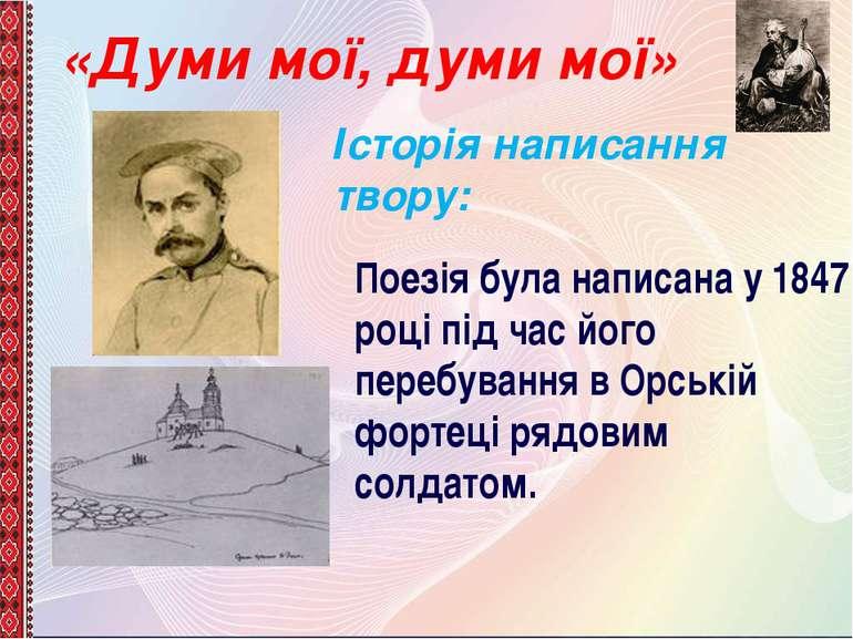 «Думи мої, думи мої» Історія написання твору: Поезія була написана у 1847 роц...