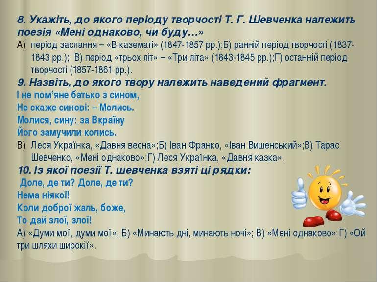 8. Укажіть, до якого періоду творчості Т. Г. Шевченка належить поезія «Мені о...