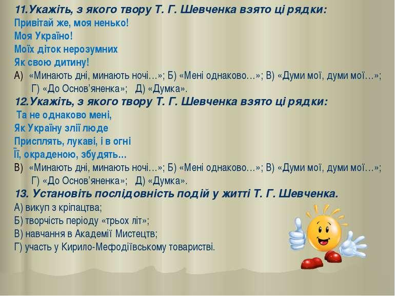 11.Укажіть, з якого твору Т. Г. Шевченка взято ці рядки: Привітай же, моя нен...