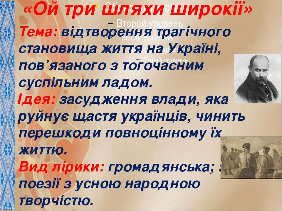 «Ой три шляхи широкії» Тема: відтворення трагічного становища життя на Україн...