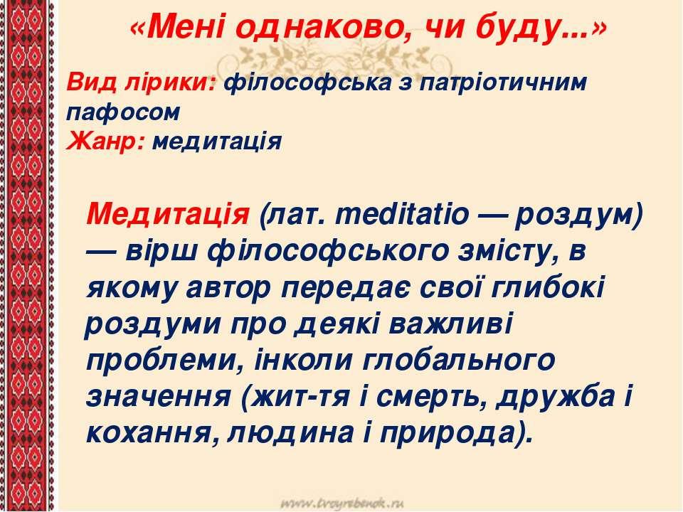 Вид лірики: філософська з патріотичним пафосом Жанр: медитація «Мені однаково...