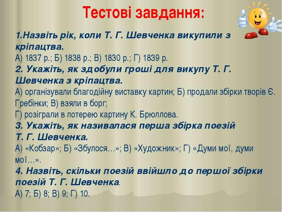 Тестові завдання: 1.Назвіть рік, коли Т. Г. Шевченка викупили з кріпацтва. A)...