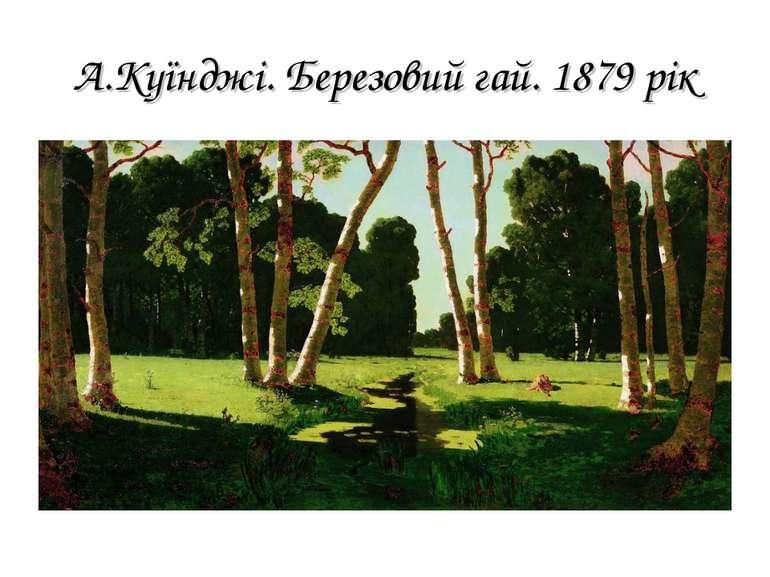 А.Куїнджі. Березовий гай. 1879 рік