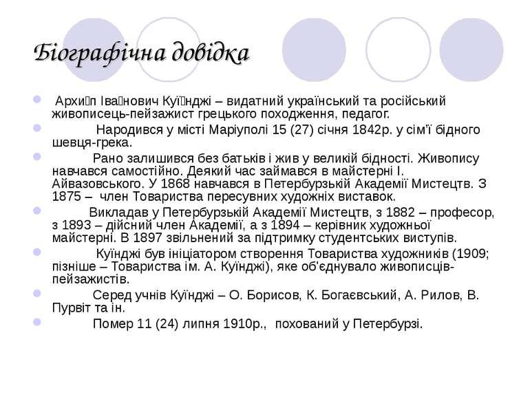 Біографічна довідка Архи п Іва нович Куї нджі – видатний український та росій...