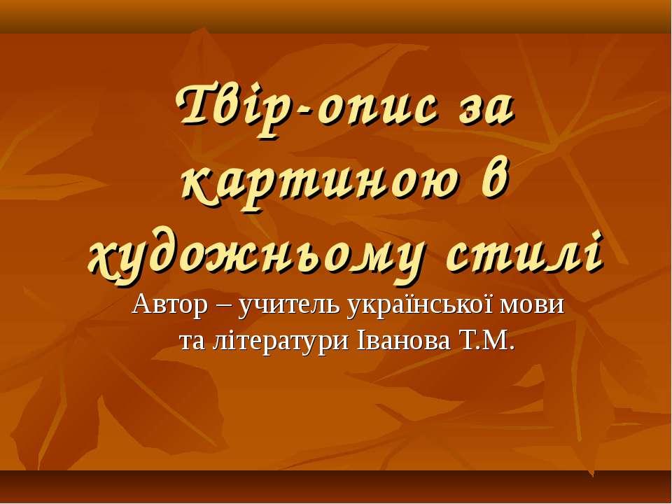 Твір-опис за картиною в художньому стилі Автор – учитель української мови та ...