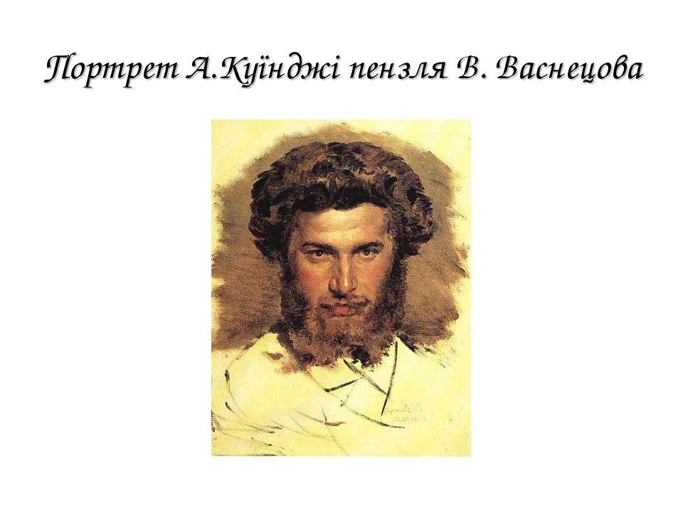 Портрет А.Куїнджі пензля В. Васнецова