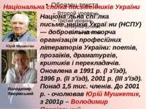Національна спілка письменників України (НСПУ) Націона льна спі лка письме нн...