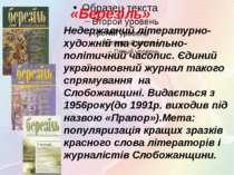 «Березіль» Недержавний літературно-художній та суспільно-політичний часопис. ...
