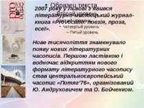 2007 року у Львові з'явився літературно-мистецький журнал-книга «Provocatio: ...