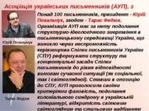 Асоціація українських письменників (АУП), з 1997 р. Понад 100 письменників, п...