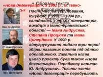 «Нова дегенерація», з 1992 p., м. Івано-Франківськ Поетичне літугруповання, і...