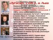 «ЛуГоСад», з 1986 р., м. Львів Поетичний гурт, заснований у 1984 р. львівськи...