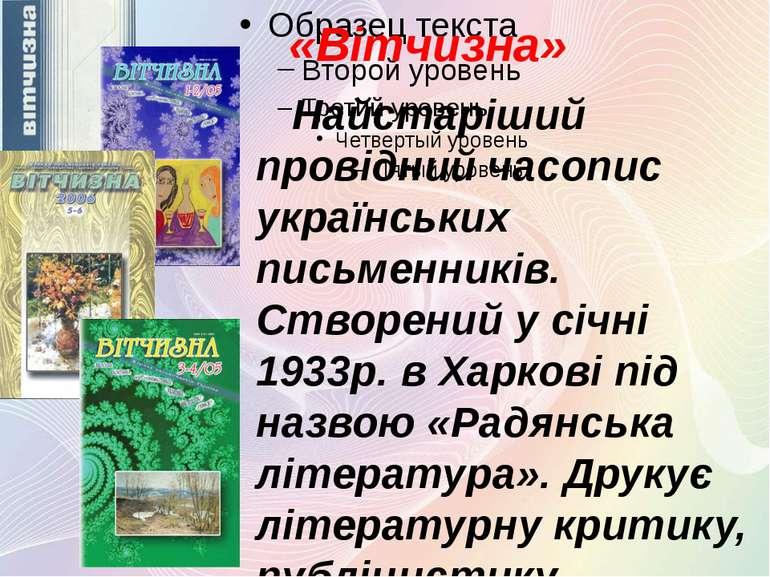 Найстаріший провідний часопис українських письменників. Створений у січні 193...