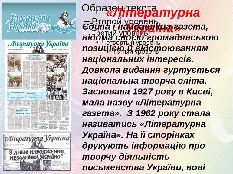 «Літературна Україна» Єдина і найдавніша газета, відома своєю громадянською п...