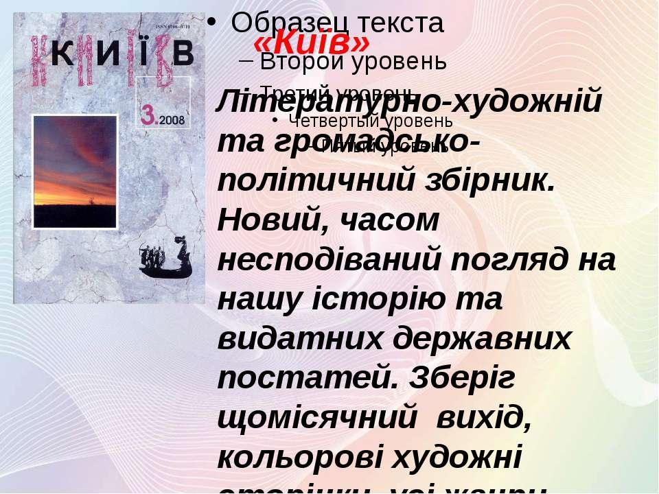 «Київ» Літературно-художній та громадсько-політичний збірник. Новий, часом не...