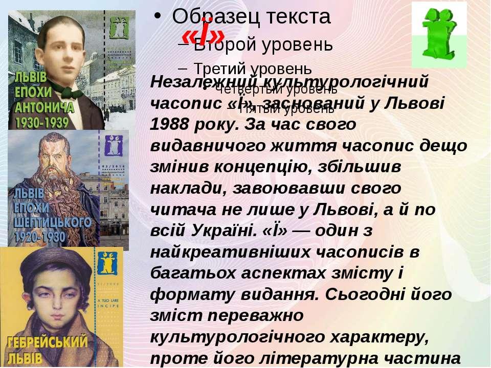 «Ї» Незалежний культурологічний часопис «Ї», заснований у Львові 1988 року. З...