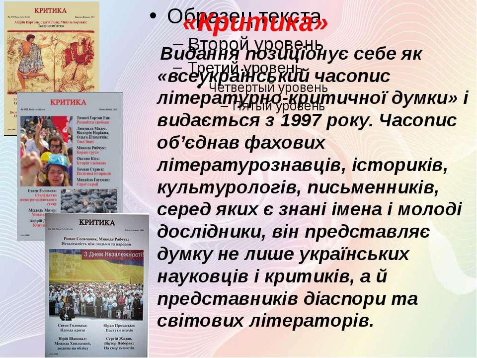 «Критика» Видання позиціонує себе як «всеукраїнський часопис літературно-крит...