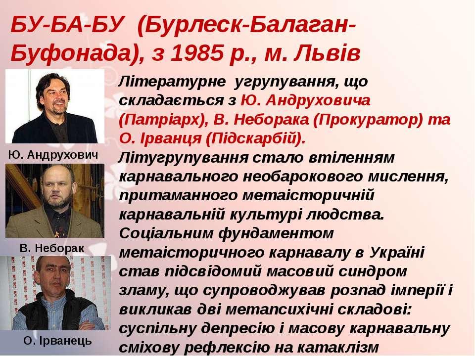 БУ-БА-БУ (Бурлеск-Балаган-Буфонада), з 1985 р., м. Львів Літературне угрупува...