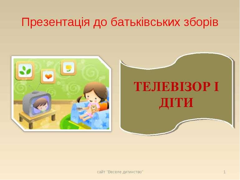 """ТЕЛЕВІЗОР І ДІТИ * Презентація до батьківських зборів сайт """"Веселе дитинство""""..."""