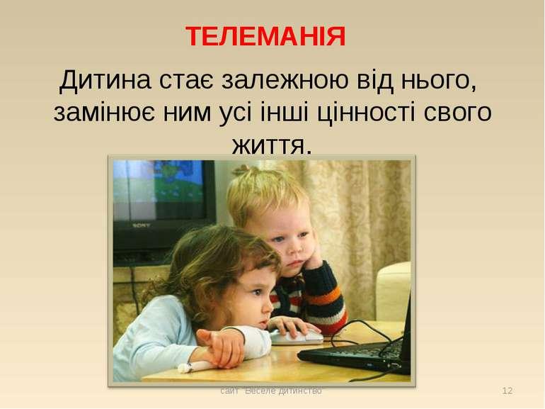Дитина стає залежною від нього, замінює ним усі інші цінності свого життя. * ...