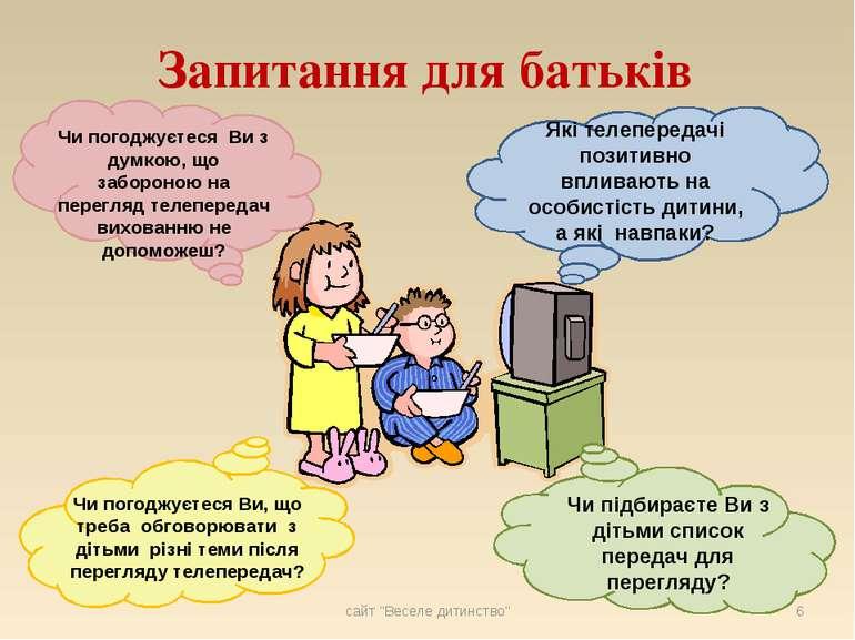 Запитання для батьків Які телепередачі позитивно впливають на особистість дит...