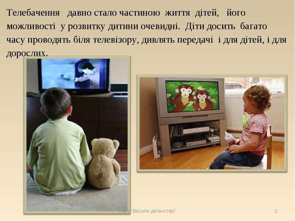 Телебачення давно стало частиною життя дітей, його можливості у розвитку дити...