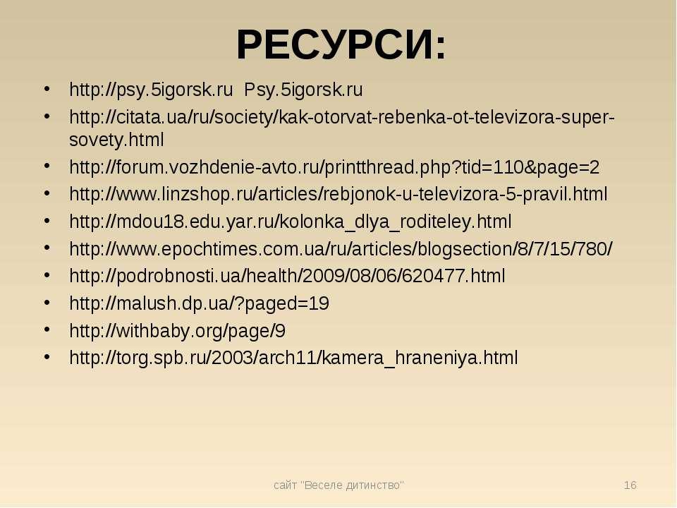 РЕСУРСИ: http://psy.5igorsk.ru Psy.5igorsk.ru http://citata.ua/ru/society/kak...