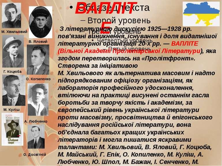 ВАПЛІТЕ З літературною дискусією 1925—1928 pp. пов'язані виникнення, існуванн...