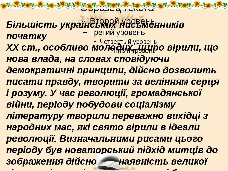 Більшість українських письменників початку XX ст., особливо молодих, щиро вір...