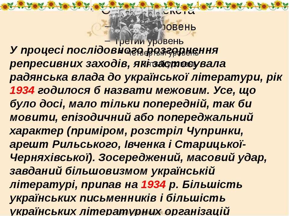 У процесі послідовного розгорнення репресивних заходів, які застосувала радян...