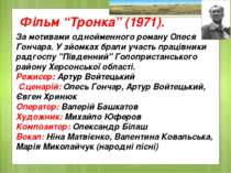 """Фільм """"Тронка"""" (1971). За мотивами однойменного роману Олеся Гончара. У зйомк..."""