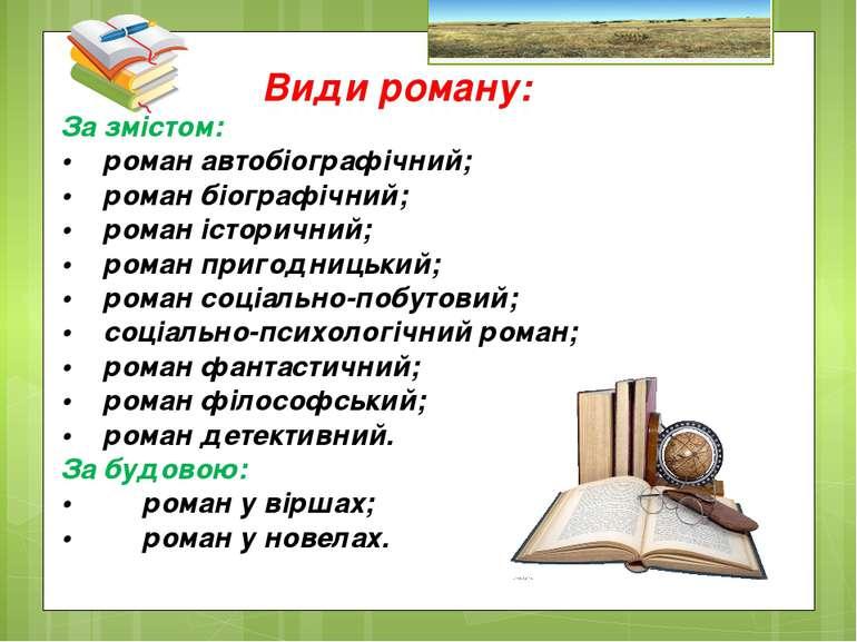 Види роману: За змістом: • роман автобіографічний; • роман біографічний; • ро...