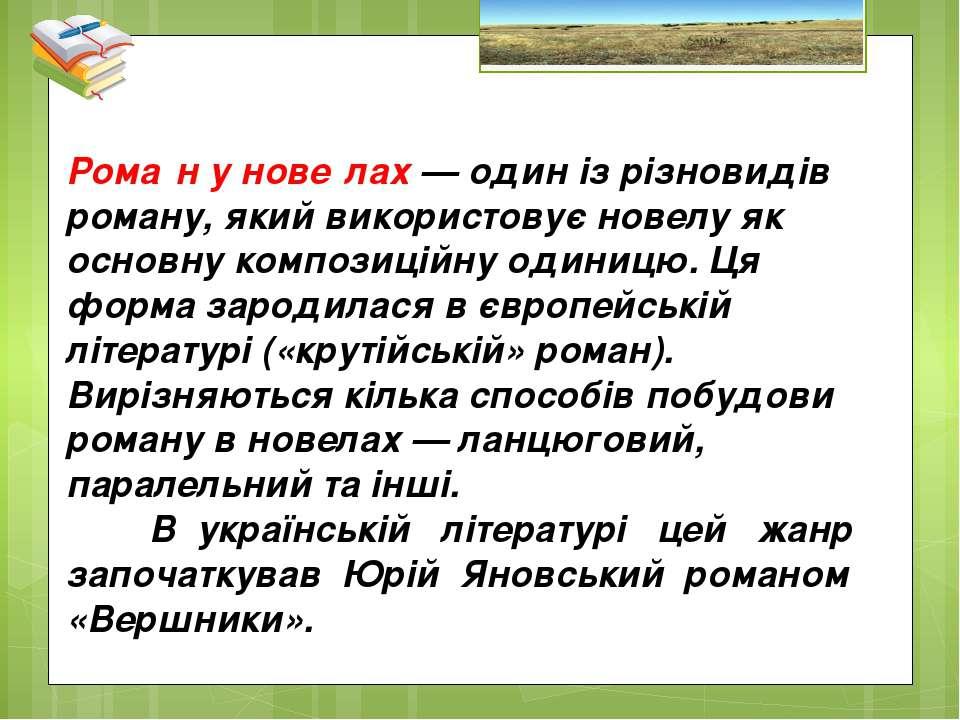 Рома н у нове лах — один із різновидів роману, який використовує новелу як ос...