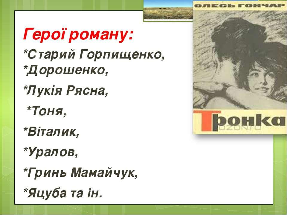 Герої роману: *Старий Горпищенко, *Дорошенко, *Лукія Рясна, *Тоня, *Віталик, ...