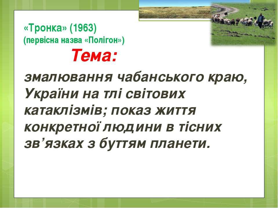 «Тронка» (1963) (первісна назва «Полігон») змалювання чабанського краю, Украї...