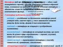 Метафора (від гр. metaphora — перенесення) — один з най поширеніших тропів і ...
