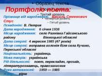 Портфоліо поета: Прізвище від народження: Василь Семенович Стус Псевдонім: В....