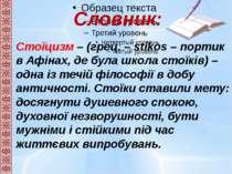 Словник: Стоїцизм – (грец. – stikos – портик в Афінах, де була школа стоїків)...