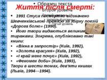 • 1991 Стуса посмертно відзначено Шевченківською премією за збірку поезій «До...